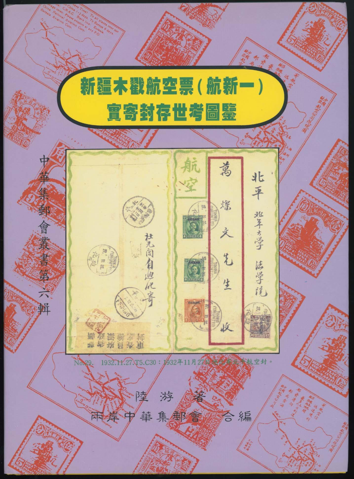 Lot 3675 - Übersee A-Z_China_Markenausgaben  -  Auktionshaus Ulrich Felzmann GmbH & Co. KG Auction 170 International Autumn Auction 2020 Day 3